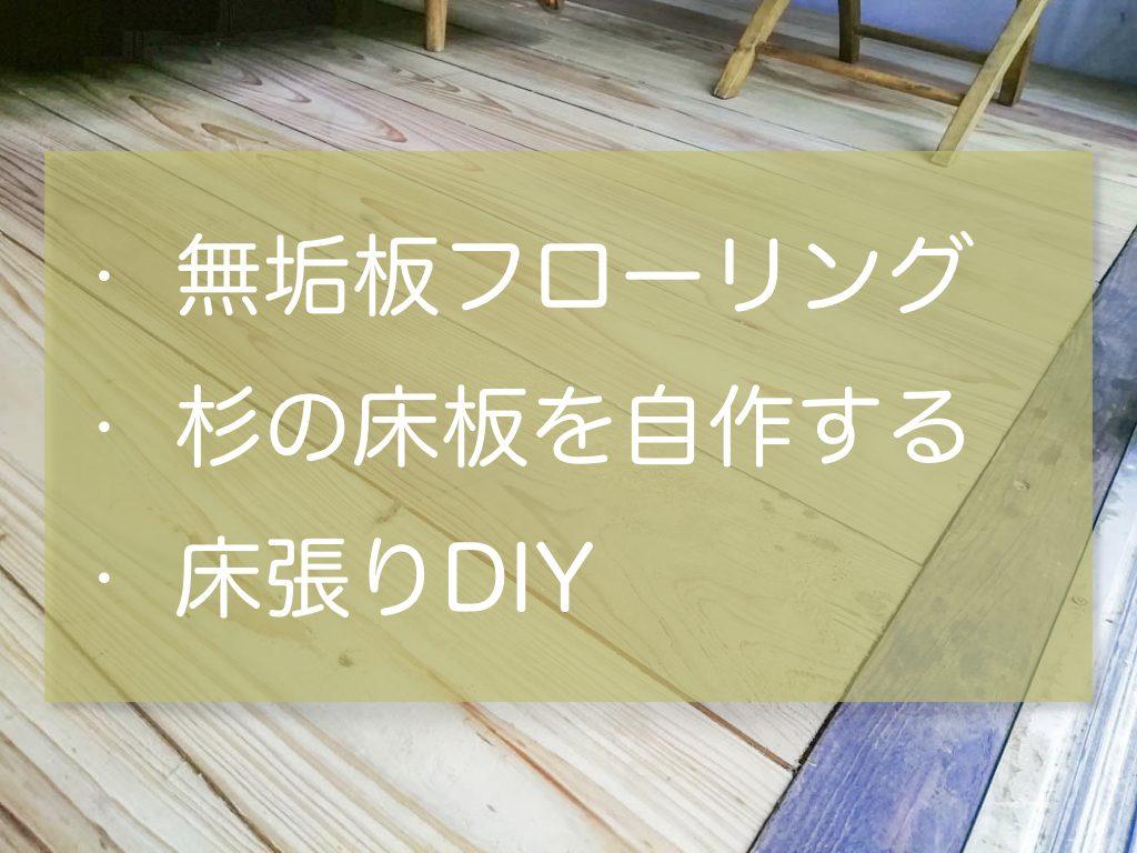 無垢板フローリング自作&床張りDIY