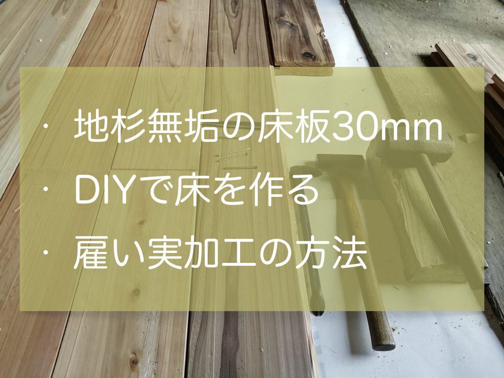 地杉無垢の床板